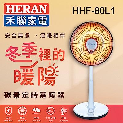 HERAN禾聯碳素定時電暖器HHF-80L1