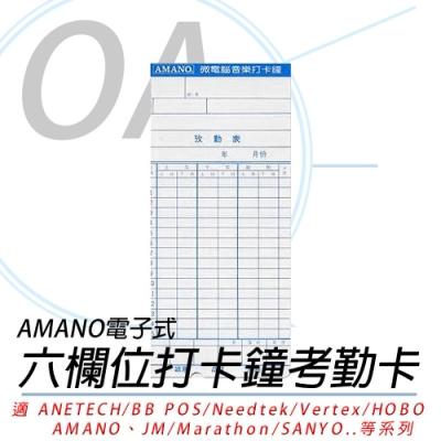 AMANO 六欄位電子式卡鐘卡片 <b>2</b>包入
