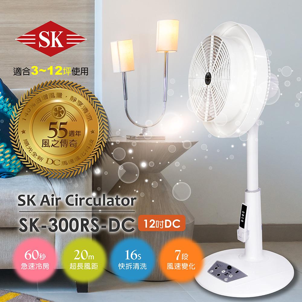 順光12吋倍增風量DC循環扇SK-300RS-DC