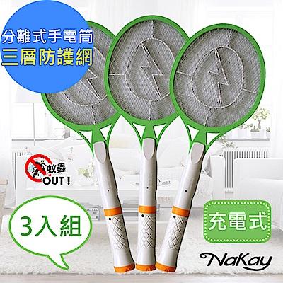 (3入組)NAKAY 充電式LED三層防觸電捕蚊拍電蚊拍(NP-05)分離式手電筒