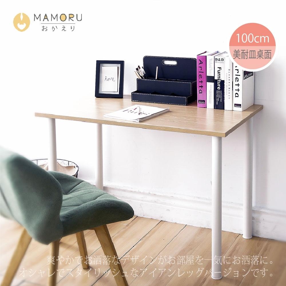 【MAMORU】簡約風格 圓管腳100cm工作桌 電腦桌∣書桌∣辦公桌