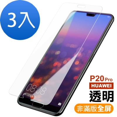 華為 P20Pro 透明 9H鋼化玻璃膜 手機保護貼-超值3入組