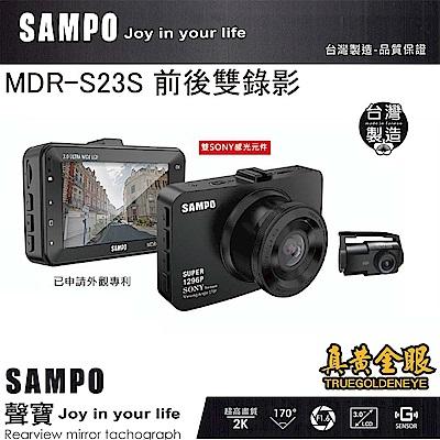 【真黃金眼】聲寶 MDR-S23S 前後錄影 行車記錄器 超廣角170度 2K超高畫質