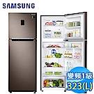 SAMSUNG三星 323L 1級變頻2門電冰箱 RT32K553FDX/TW 奢華棕