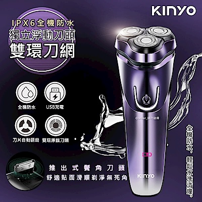 KINYO IPX6級三刀頭充電式電動刮鬍刀(KS-503)全機防水可水洗