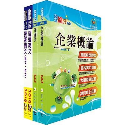 108年台北捷運招考(專員(三)【企劃類】)套書(贈題庫網帳號、雲端課程)