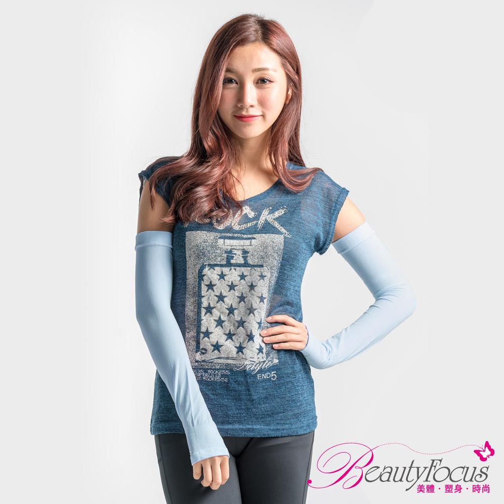 BeautyFocus 彈力涼感抗UV運動袖套(加長款-水藍)