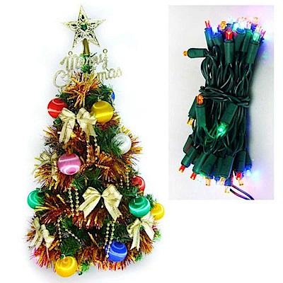 摩達客 可愛2尺(60cm)經典裝飾聖誕樹(彩色絲球系+LED50燈插電式彩色燈串)