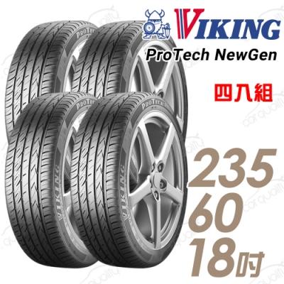 【維京】PTNG 濕地輪胎_送專業安裝_四入組_235/60/18 107W(PTNG)