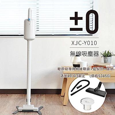 正負零0無線吸塵器XJC-Y010白色