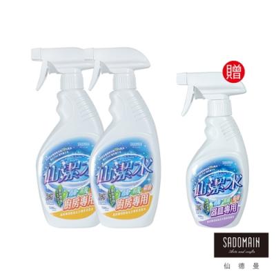 (買二送一)仙德曼SADOMAIN 專用除油抑菌除臭仙潔水(2大贈1小)