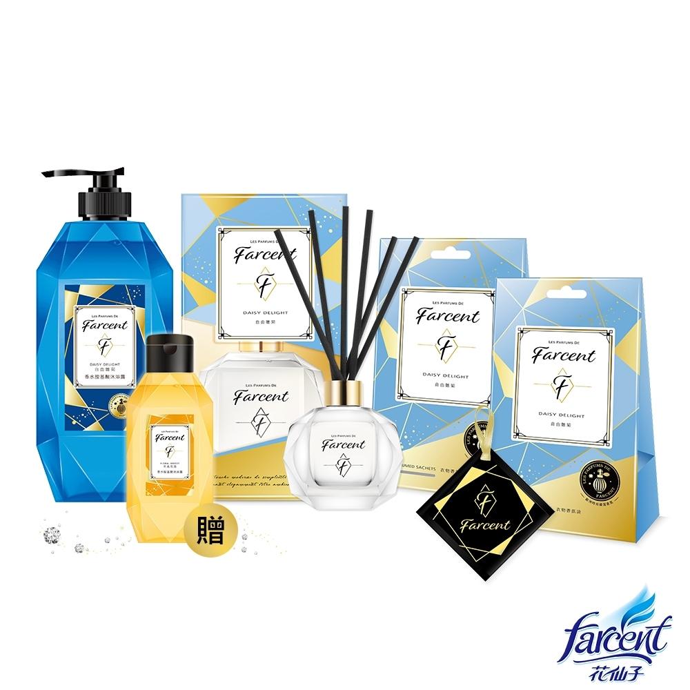 [網路首賣-季節新品] Farcent香水香氛沐浴組合-自由雛菊(擴香+沐浴露+香氛袋)