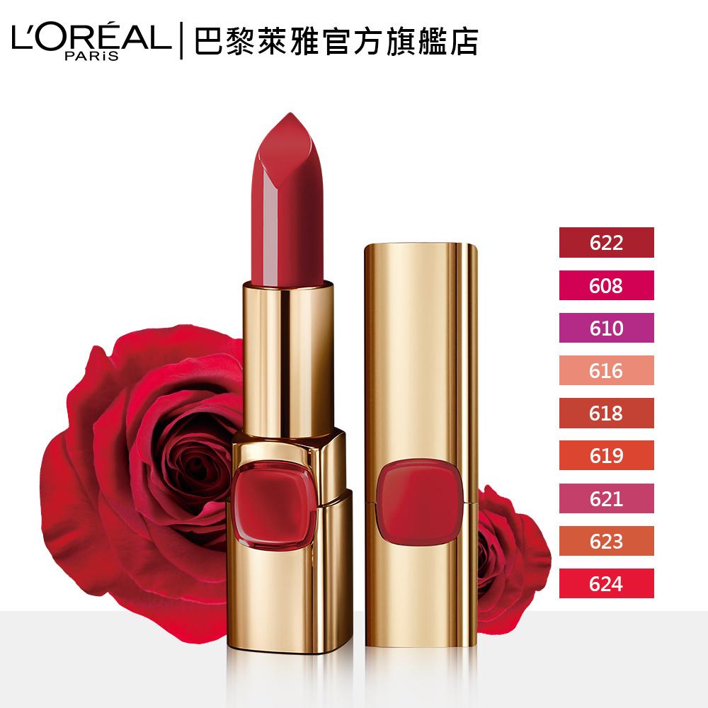 LOREAL Paris 巴黎萊雅 純色訂製唇膏 玫瑰系列_3.7g