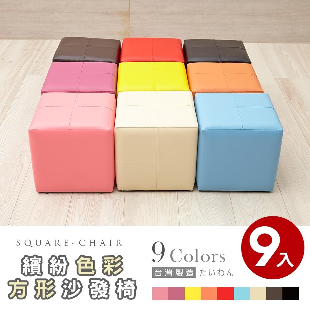 【Abans】繽紛色彩方形沙發椅/穿鞋椅凳-九色各1入 (9入)