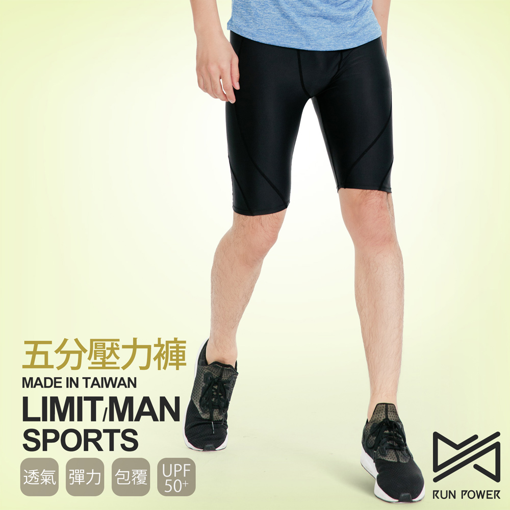 【Run Power】 男款五分運動型壓力褲(黑)