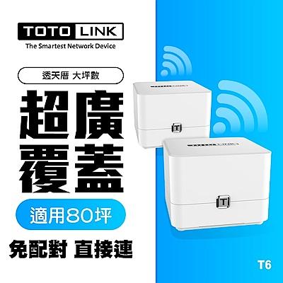 TOTOLINK AC1200 Mesh 網狀路由器系統 T6(2入組)