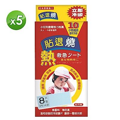 (即期品) 小兒利撒爾 貼退燒冷卻貼片8片 x五盒組(兒童退熱貼-效期2020/06)