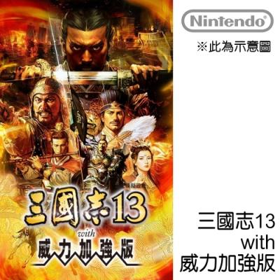 任天堂 Nintendo Switch 三國志13 威力加強版 繁體中文版
