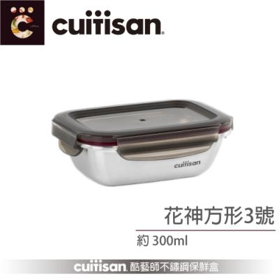 酷藝師 Cuitisan 不鏽鋼保鮮盒 花神系列-方形3號300ML