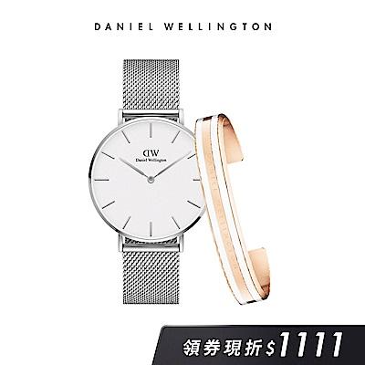 DW 禮盒 官方旗艦店 36mm星鑽銀米蘭錶+經典手鐲(四色任選)(編號23)
