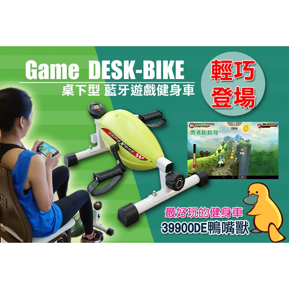 【 X-BIKE 晨昌】(鴨嘴獸)桌下型小型GAME-BIKE 互動式藍牙遊戲健身車
