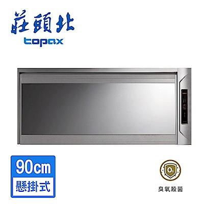 莊頭北 臭氧殺菌玻璃鏡面懸掛式烘碗機90cm TD-3206XL