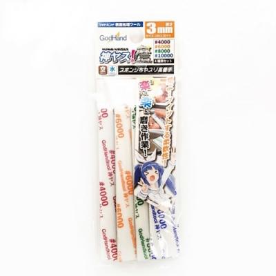 日本神之手GodHand高番數3mm海綿砂紙砂布綜合套組GH-KS3-KB(4入:4000番/6000番/8000番/10000番各1)台灣公司貨