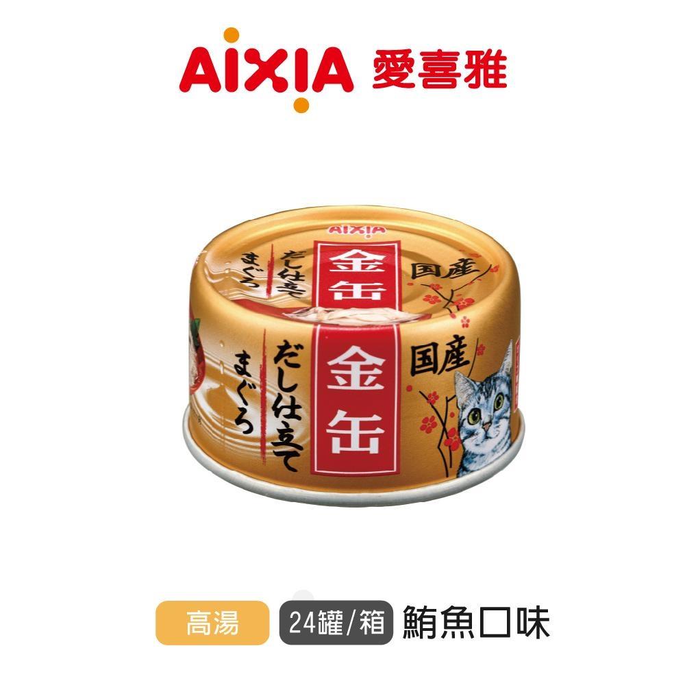 【Aixia】愛喜雅-金罐高湯7號-鮪魚(24罐/箱)