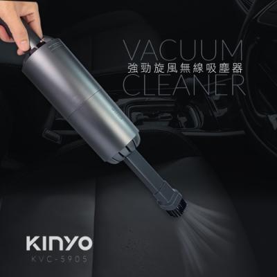 KINYO強勁旋風無線吸塵器KVC5905