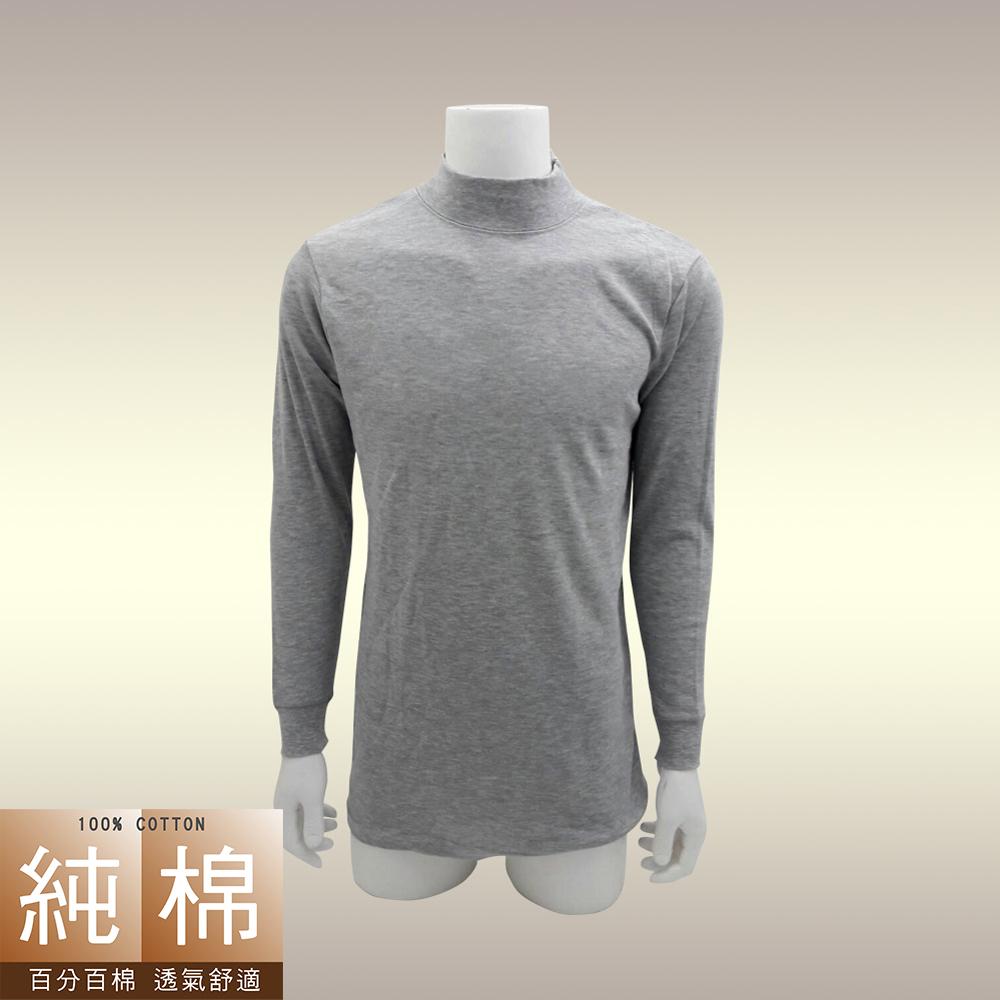 男內衣  名牌 純棉 長袖高領內衣  灰色