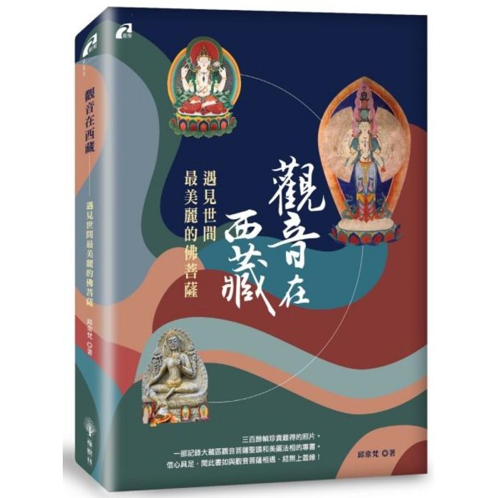 觀音在西藏──遇見世間最美麗的佛菩薩