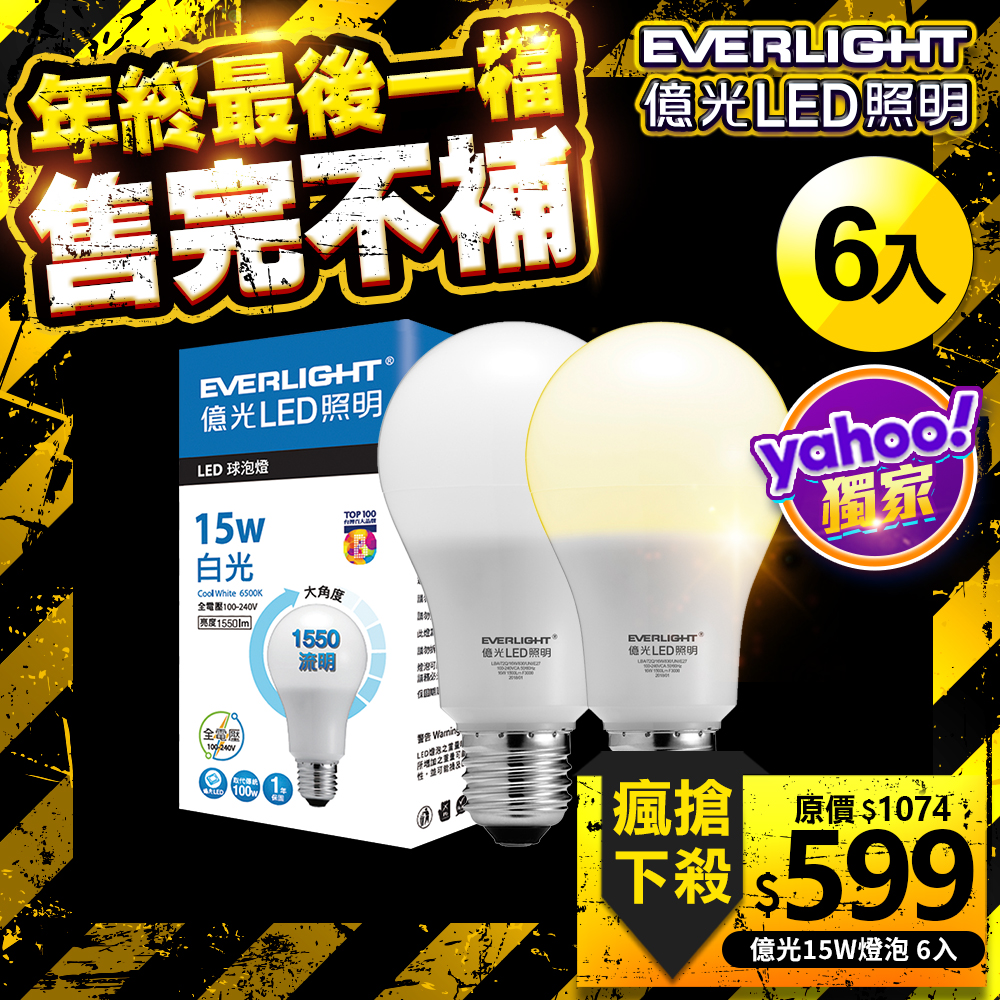 億光EVERLIGHT LED燈泡15W 亮度等同100W傳統燈泡(白光/黃光) 6入