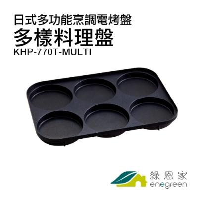 綠恩家enegreen日式多功能烹調烤爐多樣料理盤770T-MULTI(適用BRUNO)