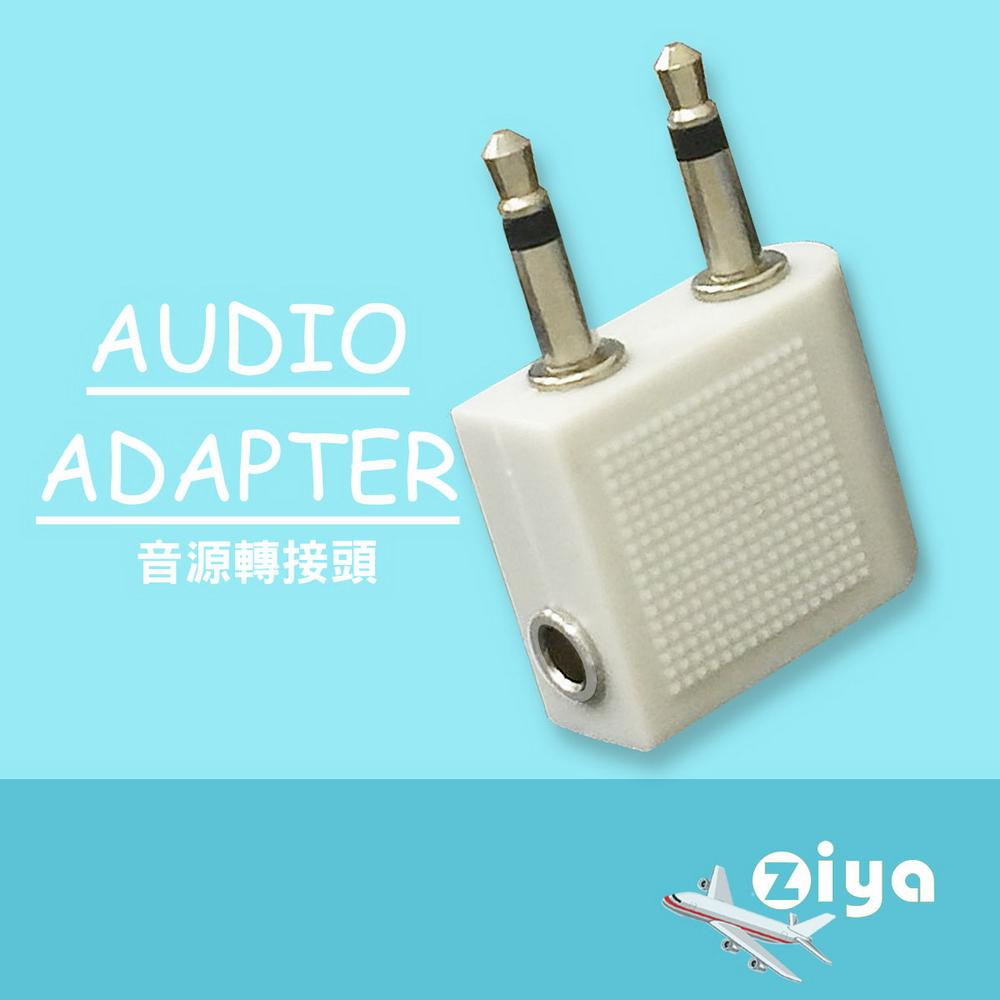 [ZIYA] Audio Adapter 飛機專用耳機音源轉接頭 (白色2入)