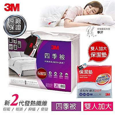 3M 新2代發熱纖維被X保潔墊-雙人加大超值組(NZ250+平單式保潔墊床包)