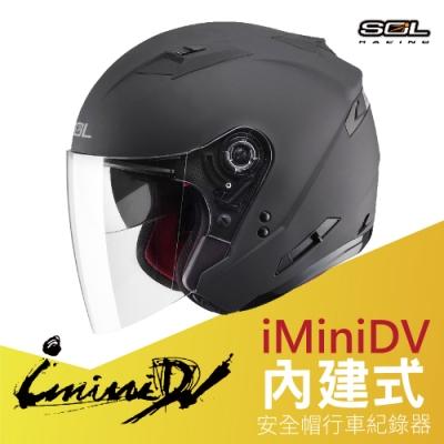 【iMiniDV】SOL+DV SO-7 素色 內建式 安全帽 行車紀錄器/消光黑