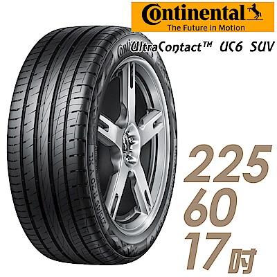 【德國馬牌】UC6S-225/60/17吋舒適操控輪胎 送專業安裝(UC6SUV)