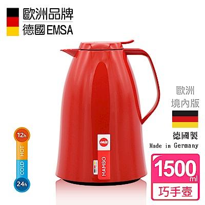 德國EMSA 頂級真空保溫壺 巧手壺MAMBO (保固5年) 1.5L 曼波紅