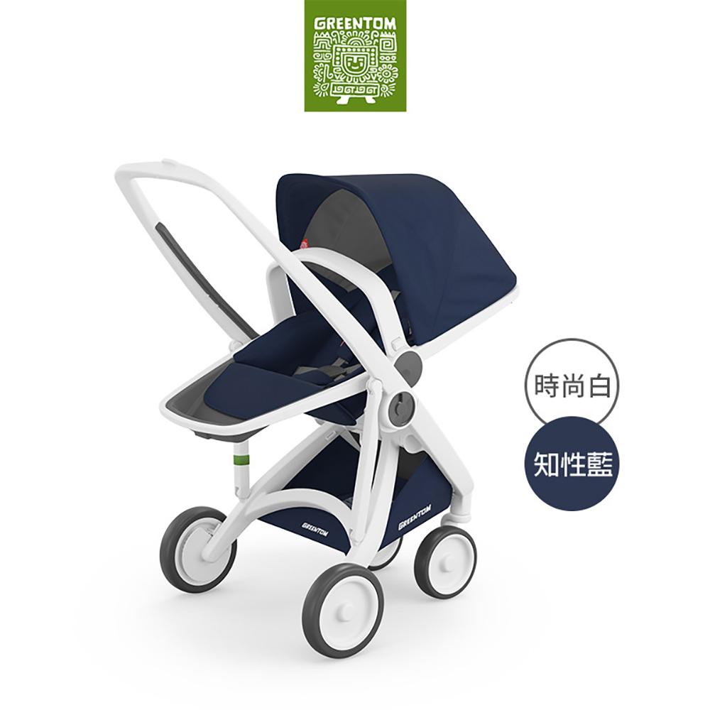 荷蘭 Greentom Reversible雙向款嬰兒推車(時尚白+知性藍)