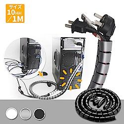 【Incare】超簡易多功能理線收納整線器100cm(10MM/4入組)