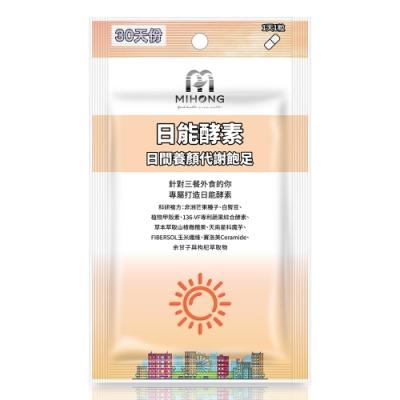 MIHONG 日能酵素-日間代謝(30顆/包) 代謝+飽足+養顏