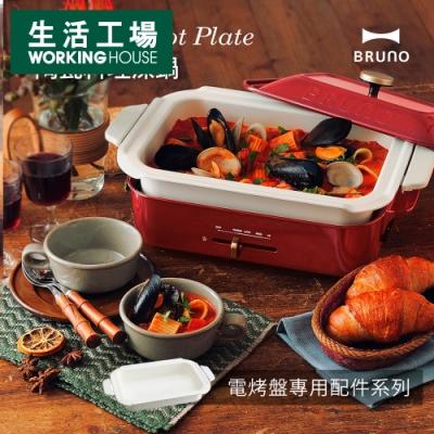 【生活工場】BRUNO陶瓷料理深鍋