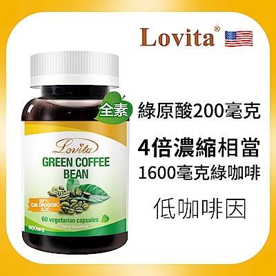 Lovita愛維他-高單位綠咖啡400mg 全素 60顆