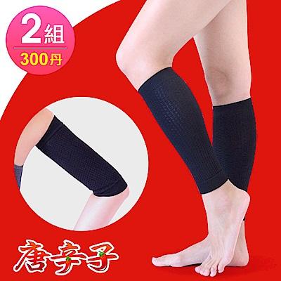 日本人氣 唐辛子300丹尼 魔力塑小腿手臂大腿套(2組)