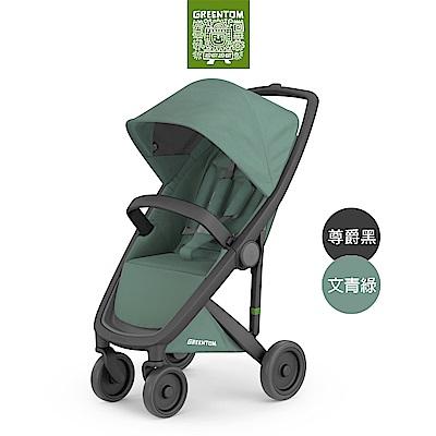 荷蘭 Greentom Classic經典款嬰兒推車(尊爵黑+文青綠)