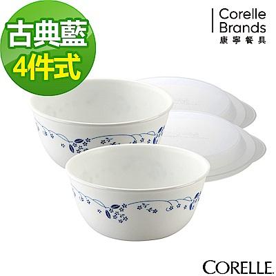 (下單5折)(送1入保鮮盒)CORELLE康寧 古典藍4件式餐碗組 (401)