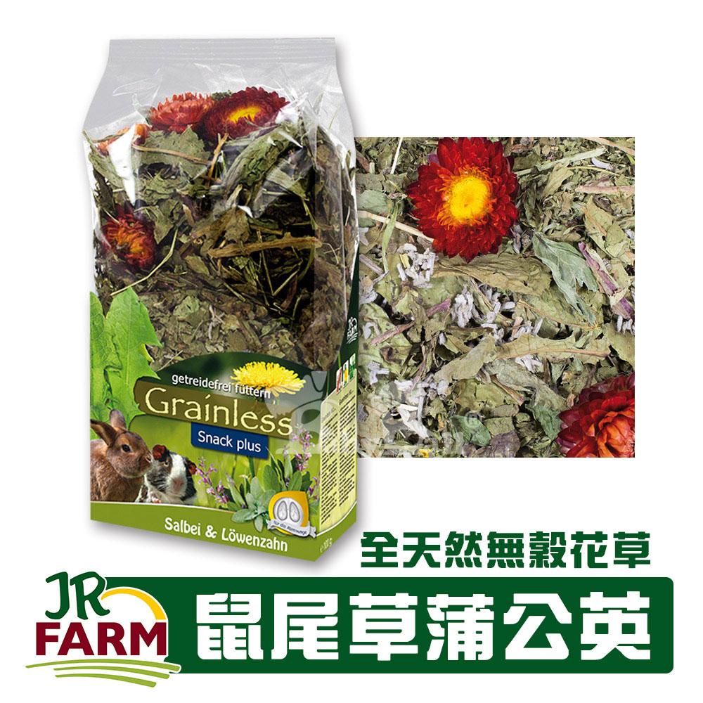 德國JR FARM-全天然無穀花草-鼠尾草蒲公英100g/適合寵物鼠兔-16128