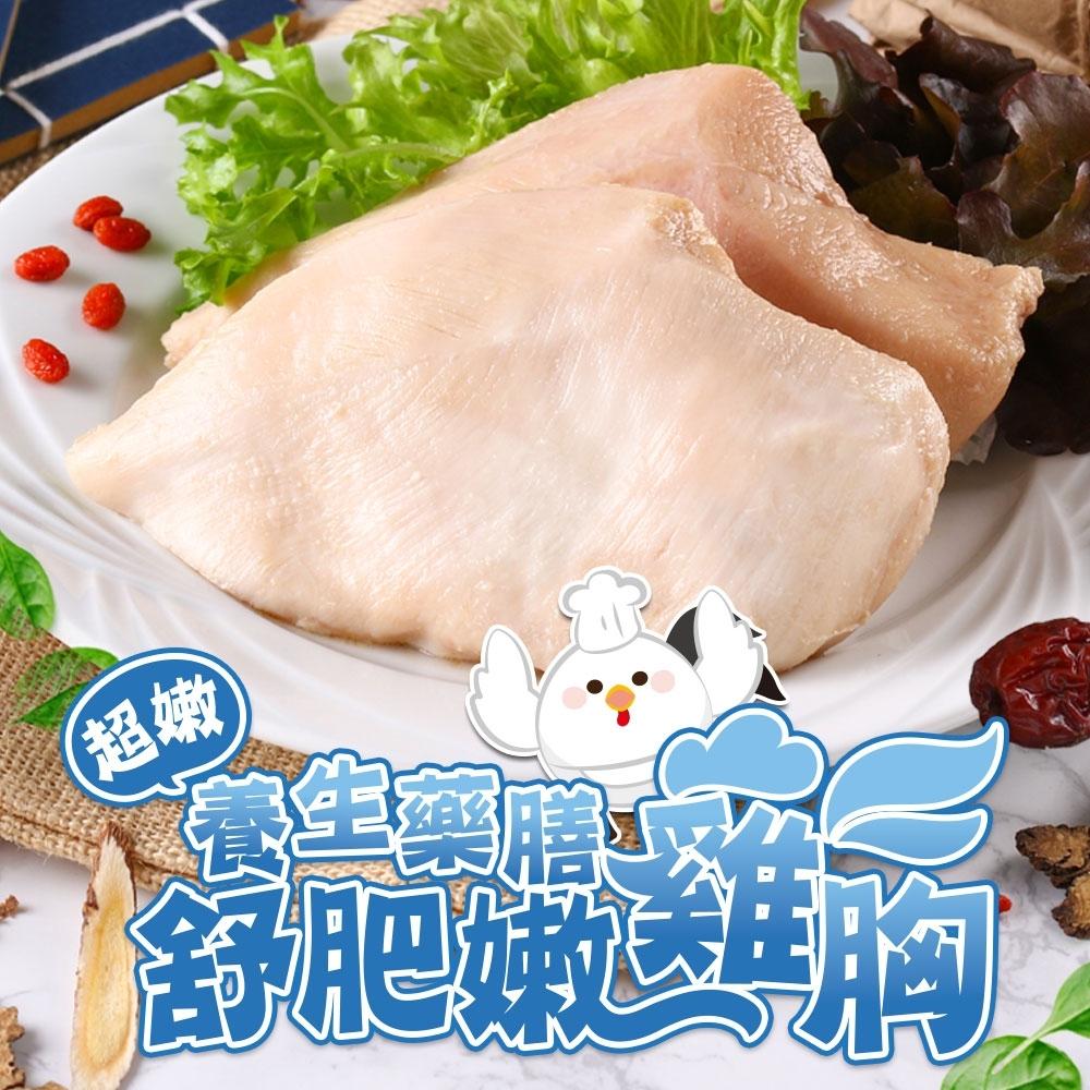 (任選)愛上美味-藥膳舒肥雞胸1包(170g±10%/包)