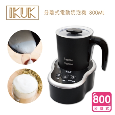 IKUK艾可 分離式電動奶泡機800ml