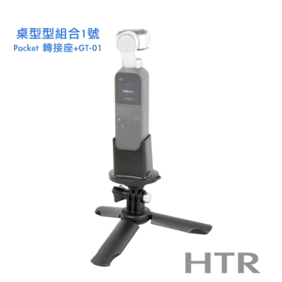 HTR 桌腳組合1號 (For 手機 or Pocket)